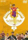 【送料無料】魔法少女ちゅうかないぱねま! Vol.1/島崎和歌子[DVD]【返品種別A】