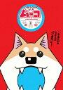 【送料無料】いとしのムーコ 3/アニメーション[DVD]【返品種別A】