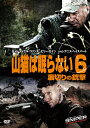 【送料無料】山猫は眠らない6 裏切りの銃撃/チャド・マイケル・コリンズ[DVD]【返品種別A】