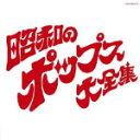艺人名: A行 - 【送料無料】昭和のポップス大全集/オムニバス[CD]【返品種別A】