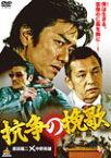【送料無料】抗争の挽歌/原田龍二[DVD]【返品種別A】
