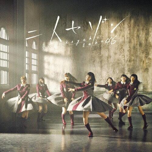二人セゾン(TYPE-B)/欅坂46[CD+DVD]【返品種別A】...:joshin-cddvd:10613649