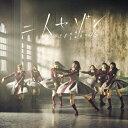 二人セゾン(TYPE-B)/欅坂46[CD+DVD]【返品種別A】