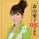 森山愛子 2008全曲集/森山愛子[CD]【返品種別A】