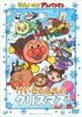【送料無料】それいけ!アンパンマン けいとのしろのクリスマス/アニメーション[DVD]【返品種別A】