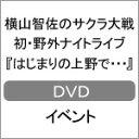 【送料無料】横山智佐のサクラ大戦 初・野外ナイトライブ『はじまりの上野で・・・』DVD/横山智佐[DVD]【返品種別A】