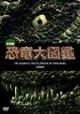 【送料無料】決定版!恐竜大図鑑 DVD-BOX/ドキュメント[DVD]【返品種別A】