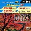 テイチクDVDカラオケ 音多Station W カラオケ[DVD] 返品種別A