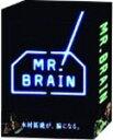 【送料無料】MR.BRAIN DVD-BOX/木村拓哉[DVD]【返品種別A】