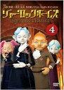 樂天商城 - シャーロック ホームズ(4)/アニメーション[DVD]【返品種別A】