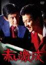 【送料無料】赤い激流/宇津井健[DVD]【返品種別A】