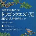 作曲家名: Sa行 - 【送料無料】金管五重奏による「ドラゴンクエストXI」過ぎ去りし時を求めて より すぎやまこういち/すぎやまこういち,東京メトロポリタン・ブラス・クインテット[CD]【返品種別A】