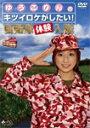 九州青春銀行〜ゆうこりんのキツイロケがしたい!自衛隊体験入隊/小倉優子[DVD]