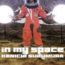 in my space/鈴村健一[CD+DVD]【返品種別A】