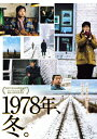 【送料無料】1978年、冬。/チャン・トンファン[DVD]【返品種別A】
