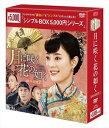 【送料無料】[枚数限定]月に咲く花の如く DVD-BOX2<シンプルBOX 5,000円シリーズ>/スン・リー[DVD]【返品種別A】