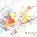 Artist Name: Ra Line - マドレーヌ/ロクセンチ[CD]【返品種別A】