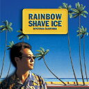 Artist Name: Sa Line - RAINBOW SHAVE ICE(デジタル・リマスター)/杉山清貴[CD]【返品種別A】