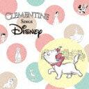 【送料無料】クレモンティーヌ・シングス・ディズニー/クレモンティーヌ[CD]【返品種別A】
