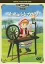 世界名作劇場・完結版 牧場の少女カトリ/アニメーショ