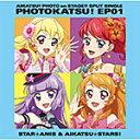 スマホアプリ『アイカツ!フォトonステージ!!』スプリットシングル フォトカツ!EP 01/STAR☆ANIS,AIKATSU☆STARS![CD]【返品種別A】
