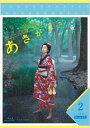 【送料無料】連続テレビ小説 あさが来た 完全版 ブルーレイBOX2/波瑠[Blu-ray]【返品種別A】