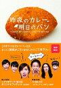 【送料無料】昨夜のカレー、明日のパン DVD-BOX/仲里依紗[DVD]【返品種別A】