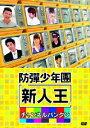 【送料無料】新人王防弾少年団-チャンネルバンタン/BTS (防弾少年団)[DVD]【返品種別A】