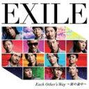 [エントリーでポイント5倍! 9/2(金) 23:59まで]Each Other's Way 〜旅の途中〜(DVD付)/EXILE[CD+DVD]【返品種別A】
