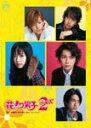 花より男子2(リターンズ) DVD-BOX/井上真央[DVD]