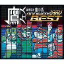 【送料無料】[枚数限定][限定盤]鷹フェス ~秘密結社 鷹の爪 10th Anniversary Best~/オムニバス[CD]【返品種別A】