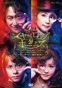 【送料無料】ミュージカル「シャーロック ホームズ 〜アンダーソン家の秘密〜」/橋本さとし[DVD]【返品種別A】