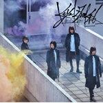 [初回仕様]ガラスを割れ!(TYPE-C)/欅坂46[CD+DVD]【返品種別A】