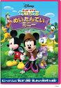 ミッキーマウス クラブハウス/めいたんていミニー/子供向け[DVD]【返品種別A】