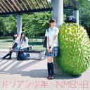 ドリアン少年(通常盤/Type-C)[初回仕様]/NMB48[CD+DVD]【返品種別A】