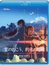 【送料無料】[枚数限定]劇場アニメーション「雲のむこう、約束の場所」 Blu-ray Disc/アニメーション[Blu-ray]【返品種別A】