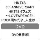 【送料無料】HKT48 6th ANNIVERSARY HKT48 6フェス〜LOVE PEACE ROCK周年だよ 人生は 【DVD】/HKT48 DVD 【返品種別A】