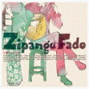【送料無料】Zipangu Fado ?日本ファド大全?/オムニバス[CD]【返品種別A】