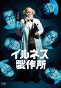 【送料無料】イルネス製作所/加藤浩次[DVD]【返品種別