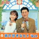 君の好きなヒト/K&T[CD]