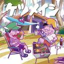 日本流行音乐 - 夏のプリンス/風は吹いている/ケツメイシ[CD]【返品種別A】