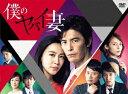 【送料無料】僕のヤバイ妻 DVD-BOX/伊藤英明[DVD]【返品種別A】