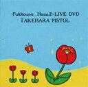 復興の花2+LIVE DVD/竹原ピストル[CD+DVD]【返品種別A】