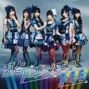 偶像名: A行 - 虹とトキメキのFes(通常盤B)/アイドルカレッジ[CD]【返品種別A】