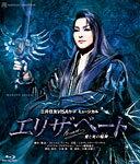 【送料無料】エリザベート-愛と死の輪舞-/宝塚歌劇団宙組[Blu-ray]【返品種別A】