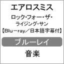 【送料無料】ロック・フォー・ザ・ライジング・サン【Blu-ray/日本語字幕付】/エアロスミス[Blu-ray]【返品種別A】