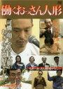 働くおっさん人形/松本人志[DVD]【返品種別A】
