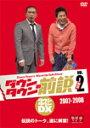 【RCP】【Joshinはネット通販部門1位(アフターサービスランキング)日経ビジネス誌2013年版】【送料無料】ダウンタウンの前説 vol.2/ダウンタウン[DVD]【返品種別A】