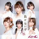 偶像名: Ra行 - 負けないぞ(CD ONLY C ver.)/LinQ[CD]【返品種別A】