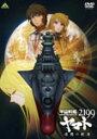 【送料無料】宇宙戦艦ヤマト2199 追憶の航海/アニメーション[DVD]【返品種別A】